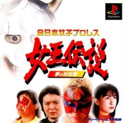 [Topic Officiel] Jeux Video TN_All_japan_Womens_Wrestling_jap-front